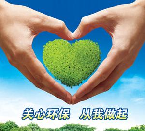 一起游一游环保公益类广告